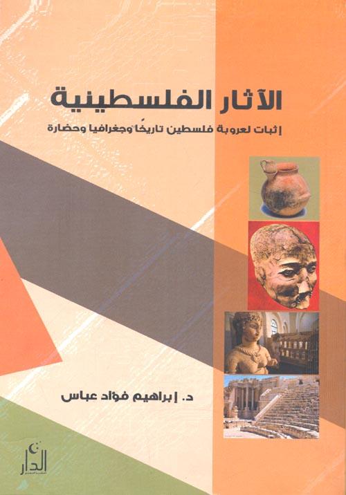 """الآثار الفلسطينية """"أثبات لعروبة فلسطين تاريخاُ وجغرافيا وحضارة"""""""