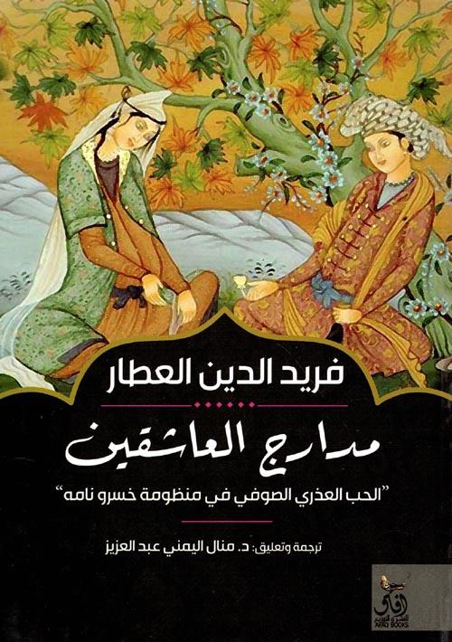 """مدارج العاشقين """" الحب العذري الصوفي في منظومة خسرو نامه """""""