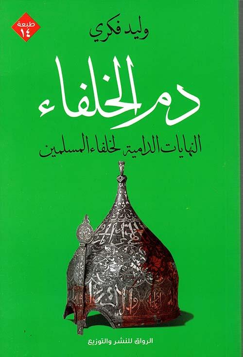 """دم الخلفاء """" النهايات الدامية لخلفاء المسلمين """""""