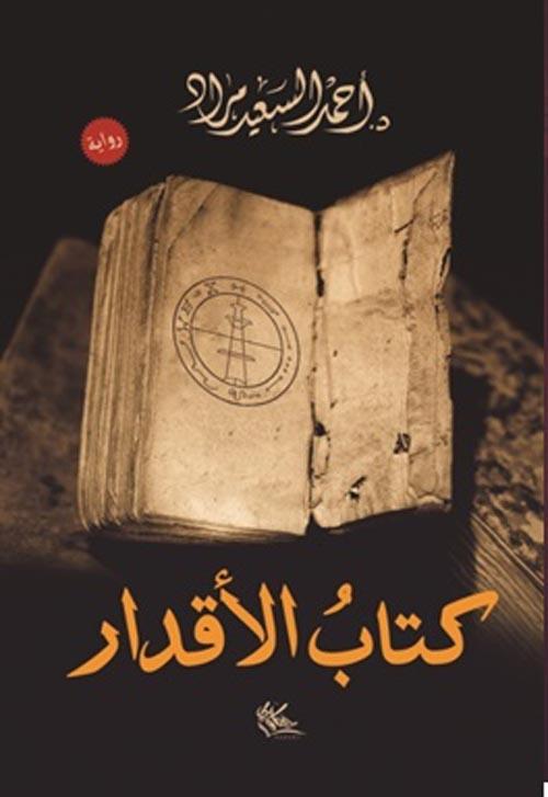 كتاب الأقدار