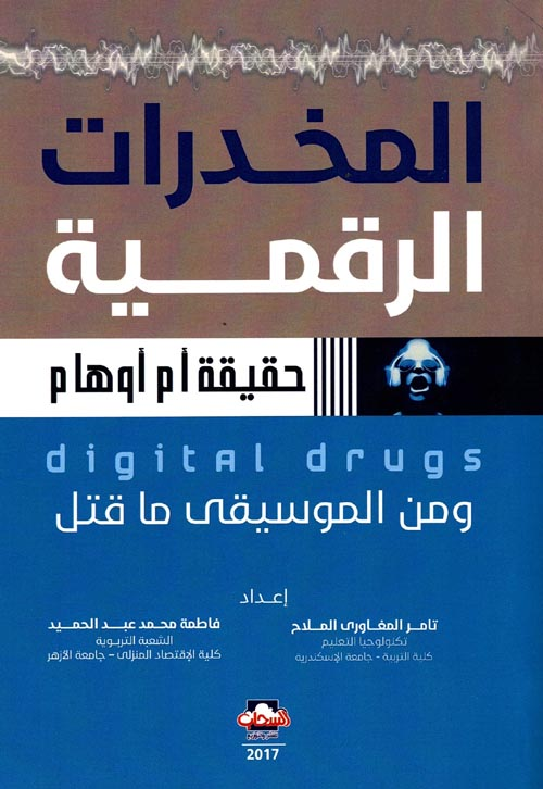 المخدرات الرقمية حقيقة أم أوهام