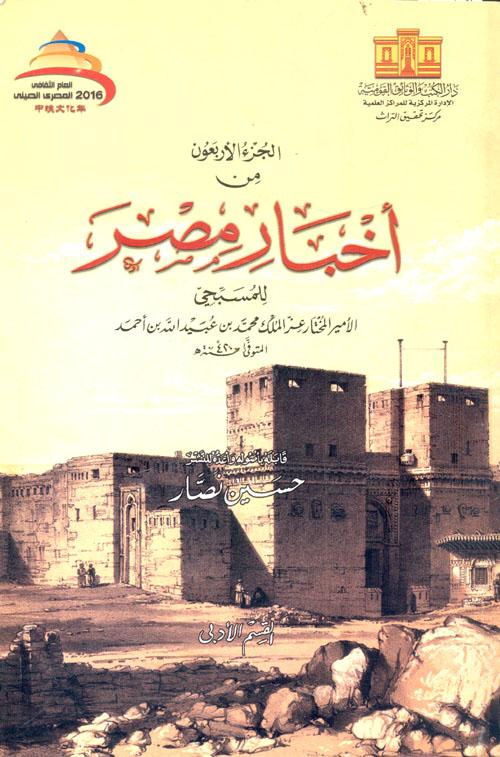 """الجزء الأربعون من أخبار مصر للمسبحي """"القسم الأدبي"""""""