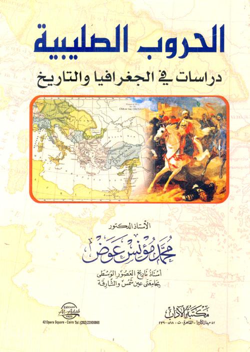 """الحروب الصليبية """"دراسات فى الجغرافيا والتاريخ"""""""