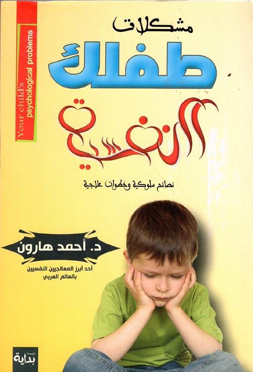 مشكلات طفلك النفسية