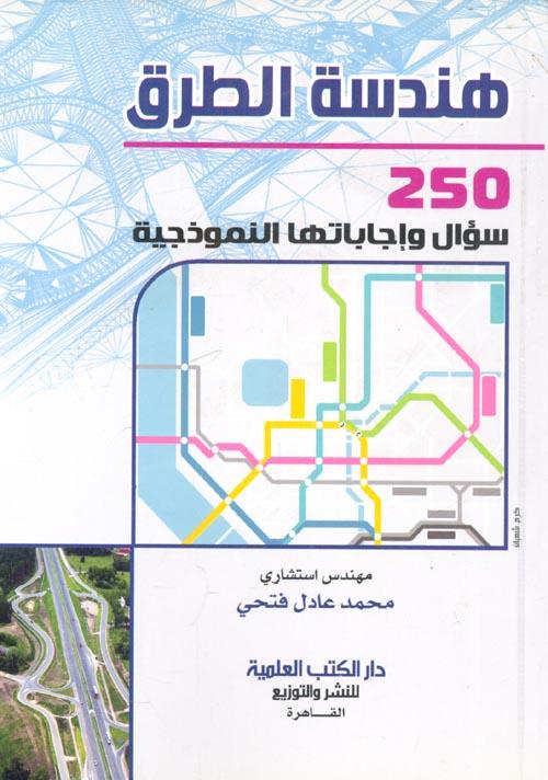 """هندسة الطرق """"250 سؤال وإجاباتها النموذجية"""""""