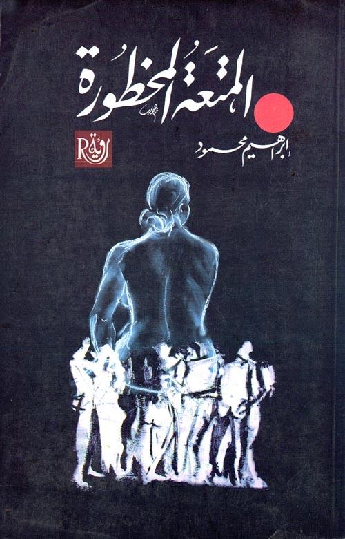 """المتعة المحظورة """"الشذوذ الجنسي في تاريخ العرب"""""""