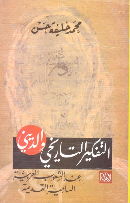 التفكير التاريخي والديني عند الشعوب العربية السامية القديمة