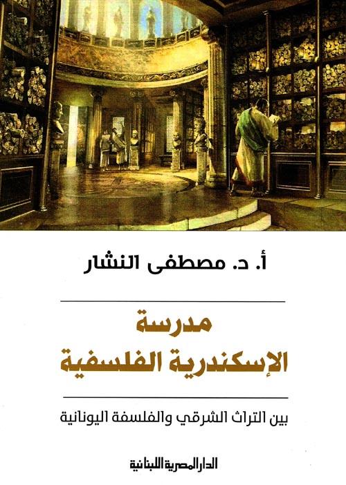"""مدرسة الإسكندرية الفلسفية """" بين التراث الشرقي والفلسفة اليونانية """""""