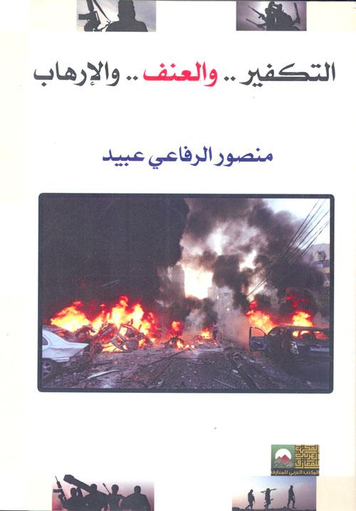 التكفير والعنف والإرهاب