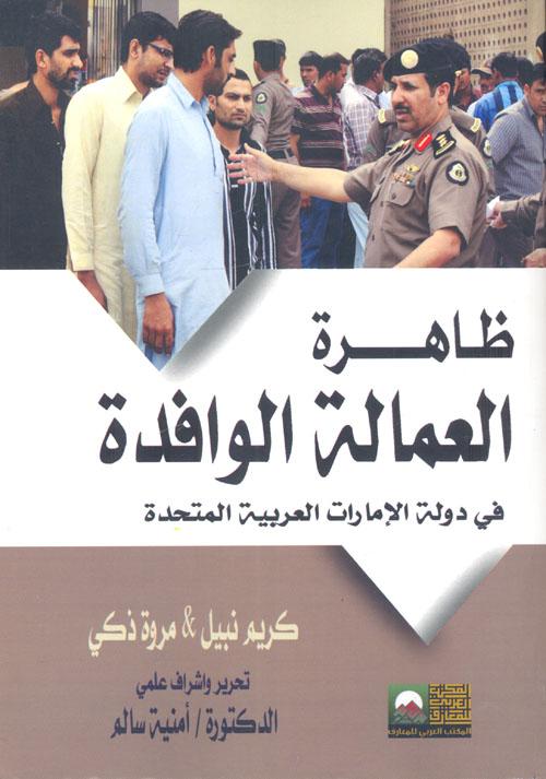 ظاهرة العمالة الوافدة في دولة الإمارات العربية المتحدة