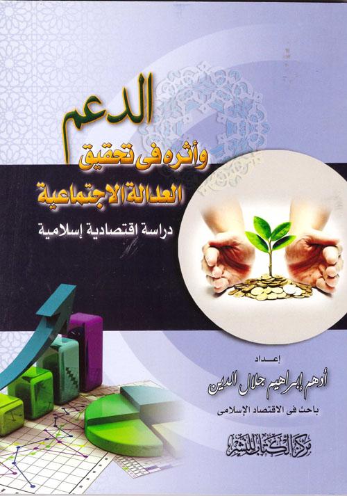 """الدعم وأثره فى تحقيق العدالة الاجتماعية """"دراسة اقتصادية إسلامية"""""""