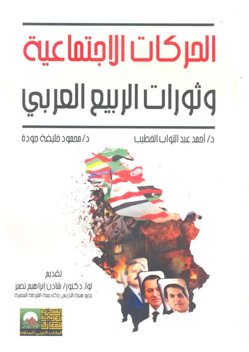 الحركات الإجتماعية وثورات الربيع العربي