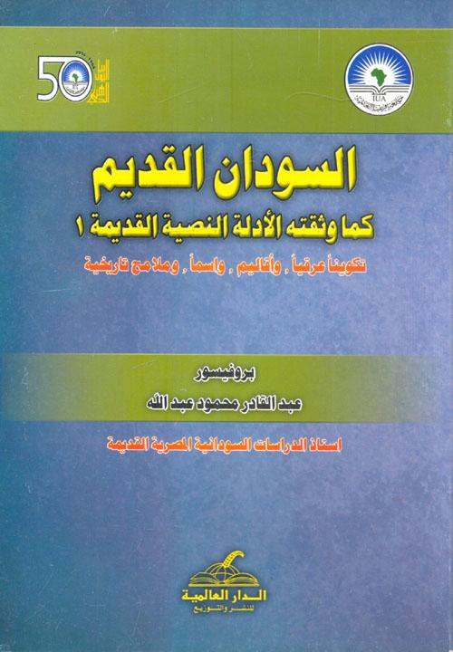 السودان القديم كما وثقته الأدلة النصية القديمة