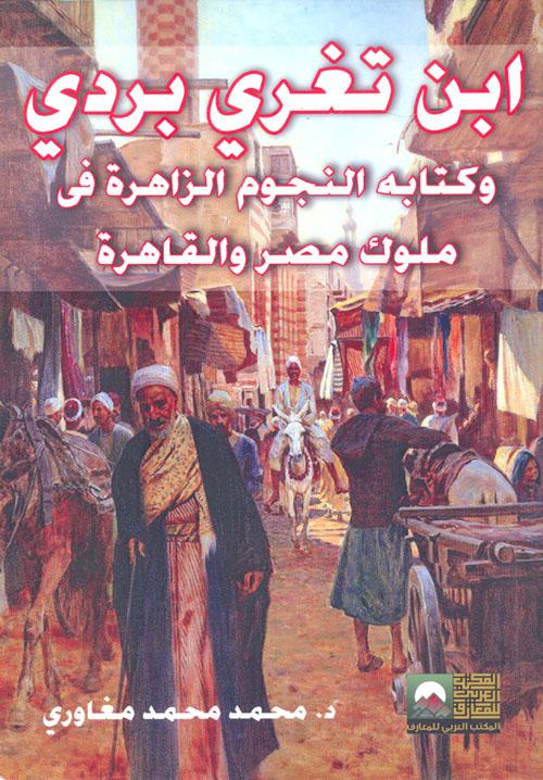 ابن تغري بردي وكتابه النجوم الزاهرة في ملوك مصر والقاهرة