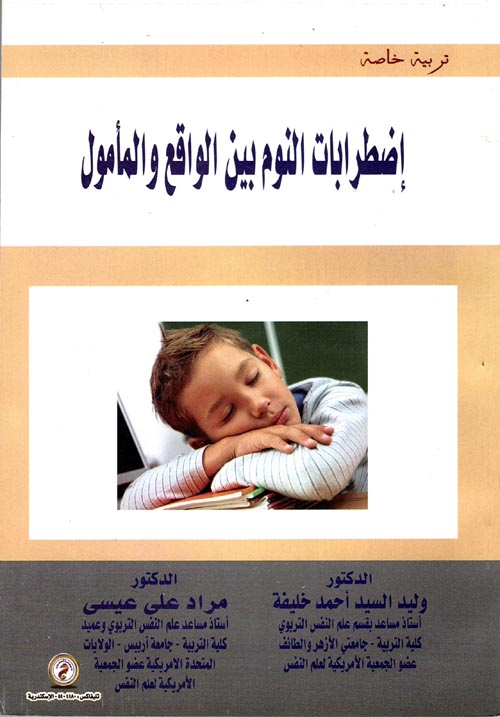 اضطرابات النوم بين الواقع والمأمول