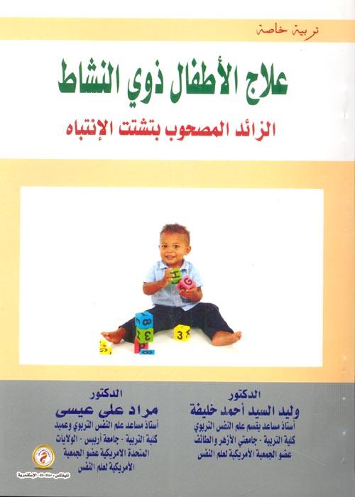 علاج الأطفال ذوي النشاط الزائد المصحوب بتشتت الإنتباه