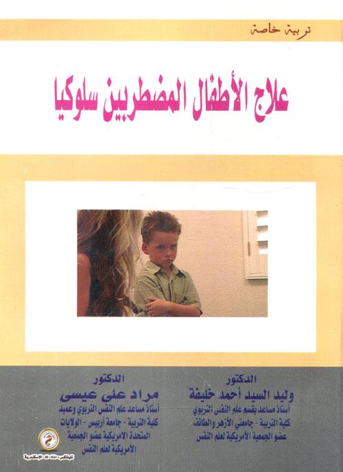 علاج الأطفال المضطربين سلوكيًا