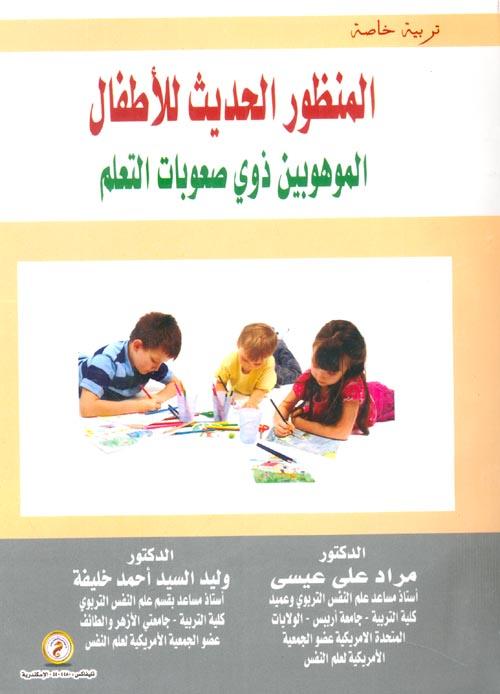 المنظور الحديث للأطفال الموهوبين ذوي صعوبات التعلم