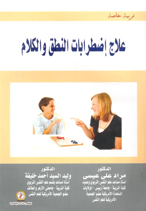 علاج إضطرابات النطق والكلام
