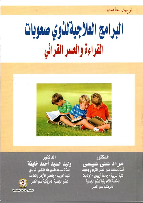 البرامج العلاجية لذوي صعوبات القراءة والعسر القرائي