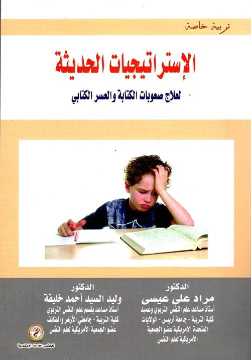 الإستراتيجيات الحديثة لعلاج صعوبات الكتابة والعسر الكتابي