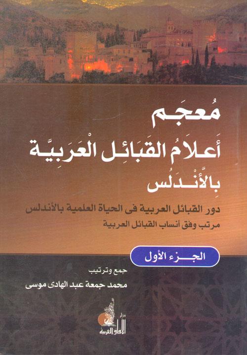 معجم أعلام القبائل العربية بالأندلس