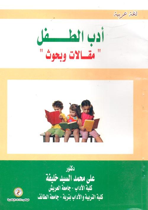 أدب الطفل مقالات وبحوث