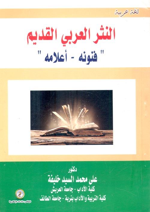 """النثر العربي القديم """"فنونه - أعلامه"""""""