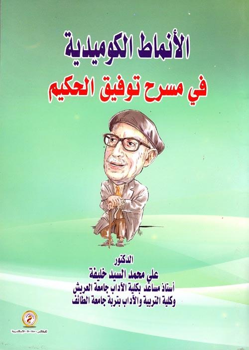الأنماط الكوميدية في مسرح توفيق الحكيم