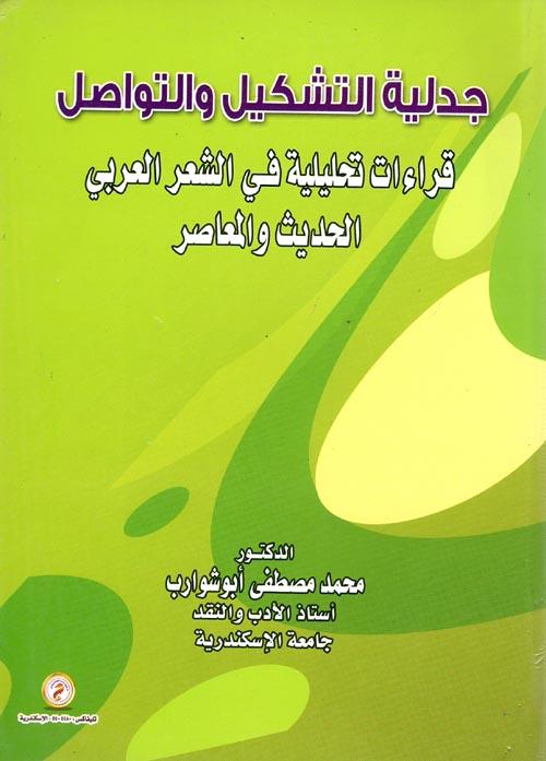 """جدلية التشكيل والتواصل """"قراءات تحليلية في الشعر العربي الحديث والمعاصر"""""""