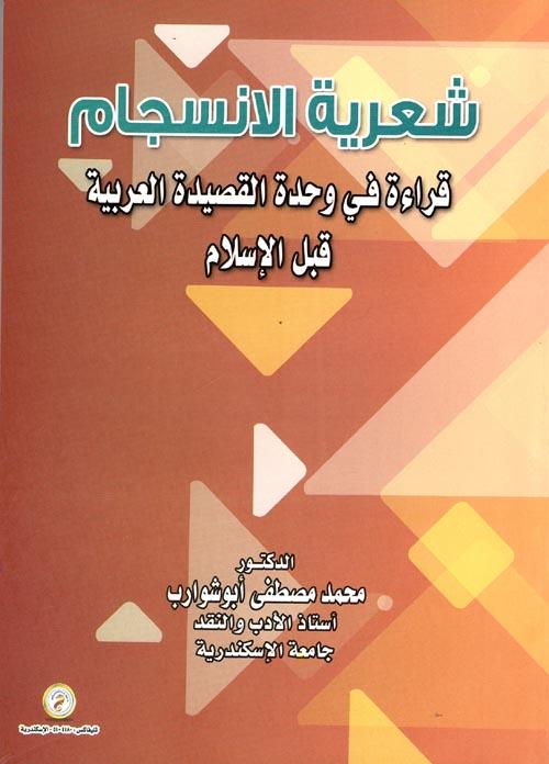"""شعرية الانسجام """"قراءة في وحدة القصيدة العربية قبل الإسلام"""""""
