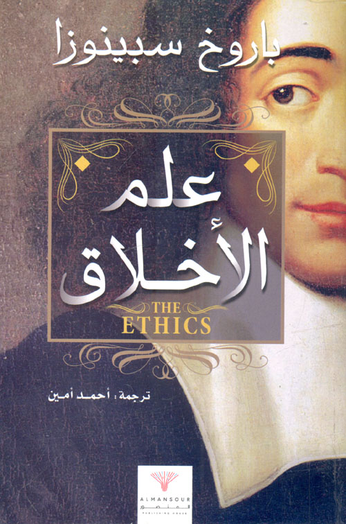 علم الأخلاق