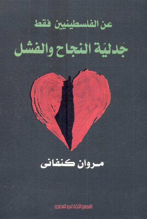 """عن الفلسطينيين فقط """"جدلية النجاح والفشل"""""""