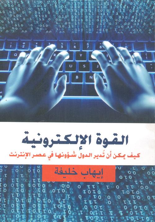 القوة الإلكترونية... كيف يمكن أن تدير الدول شؤونها في عصر الإنترنت
