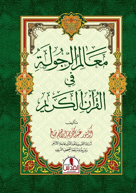 معالم الرجوله فى القرآن الكريم