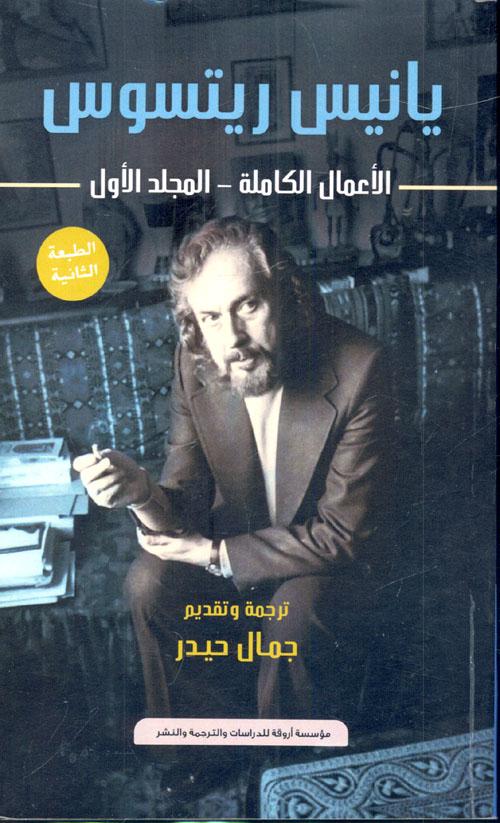 """يانيس ريتسوس """"الأعمال الكاملة - المجلد الأول"""""""
