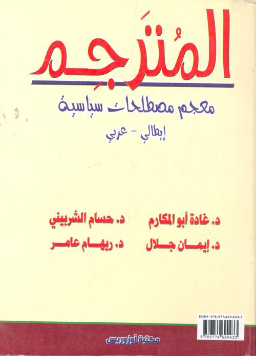"""المترجم """"معجم مصطلحات سياسية إيطالي - عربي"""""""