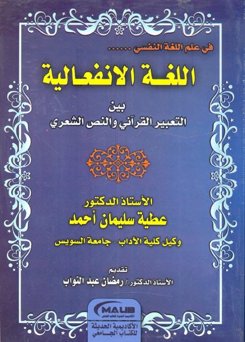 فى علم اللغة النفسي.. اللغة الانفعالية بين التعبير القرآنى والنص الشعرى