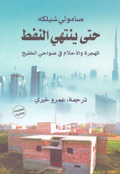 حتى ينتهي النفط .. الهجرة والأحلام في ضواحي الخليج