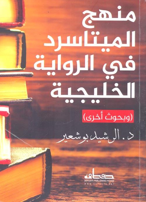 منهج الميتاسرد في الرواية الخليجية (وبحوث أخرى)