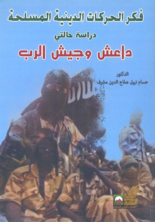 """فكر الحركات الدينية المسلحة """"دراسة حالتى داعش وجيش الرب"""""""