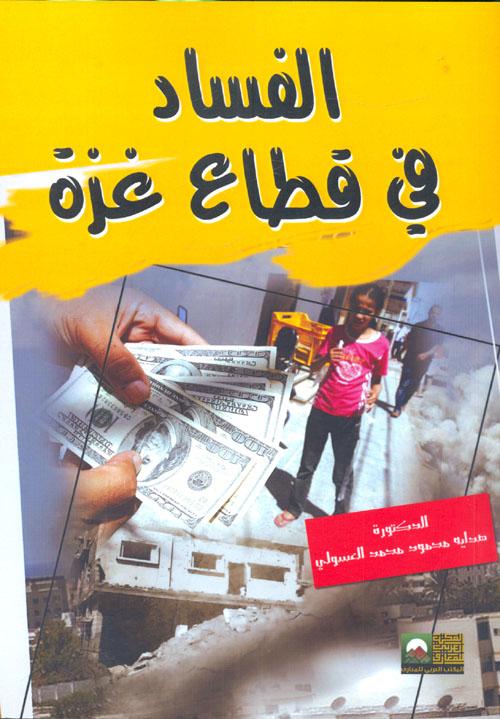 الفساد فى قطاع غزة