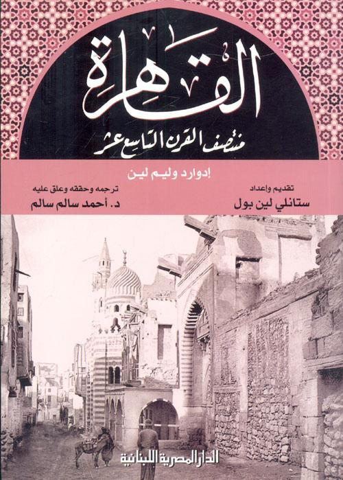 """القاهرة """"منتصف القرن التاسع عشر"""""""