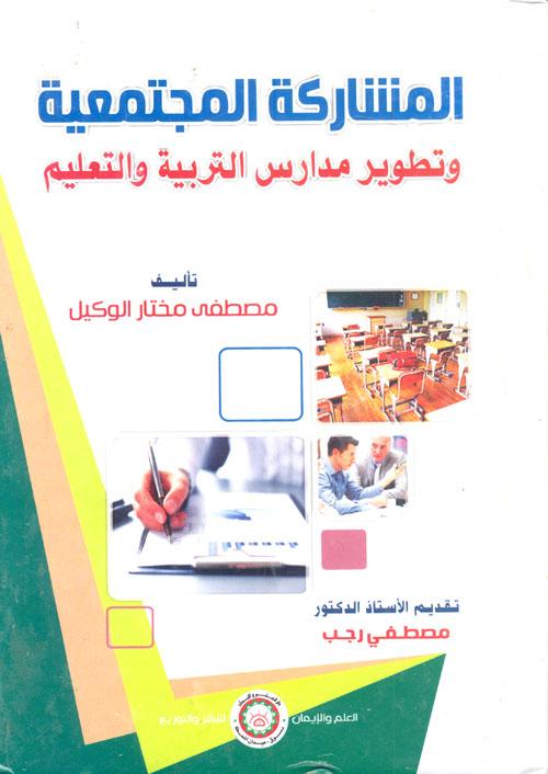 المشاركة المجتمعية وتطوير مدارس التربية والتعليم