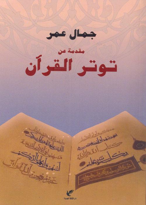 مقدمة عن توتر القرآن