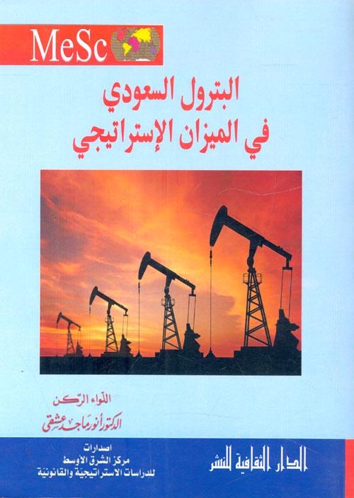 البترول السعودي في الميزان الإستراتيجي