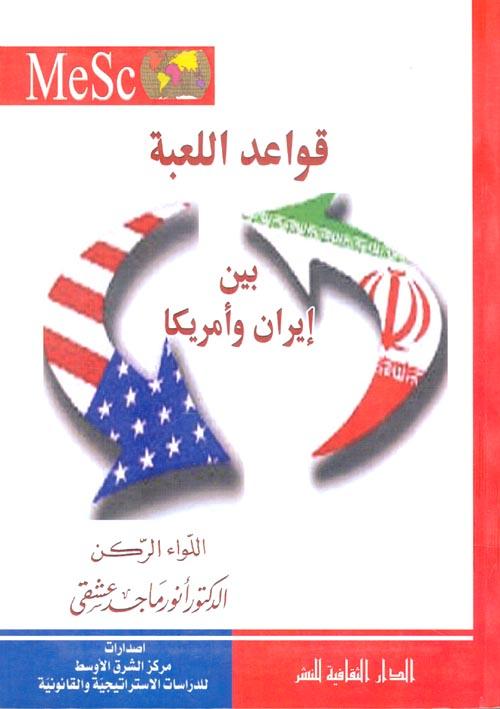 قواعد اللعبة بين إيران وأمريكا