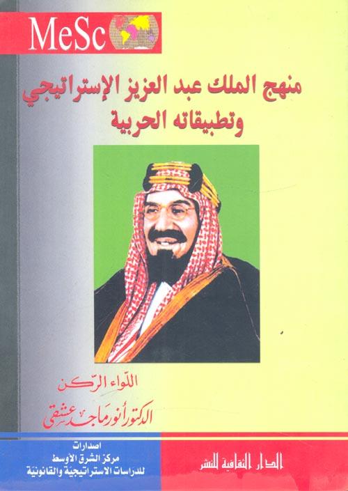 منهج الملك عبد العزيز الإستراتيجي وتطبيقاته الحربية