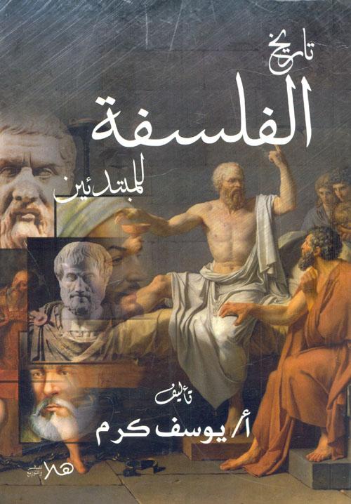 Nwf Com تاريخ الفلسفة للمبتدئين يوسف كرم كتب