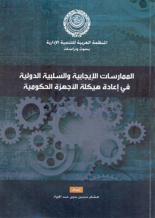 الممارسات الإيجابية والسلبية الدولية في إعادة هيكلة الأجهزة الحكومية